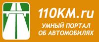 110 км